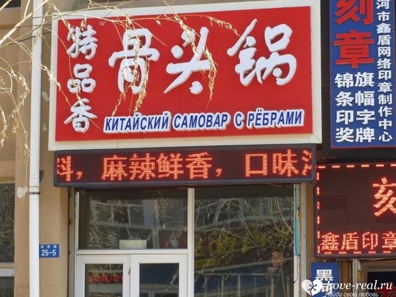 Смешной перевод с китайского картинка
