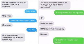 11 СМС переписок сыновей со своими родителями