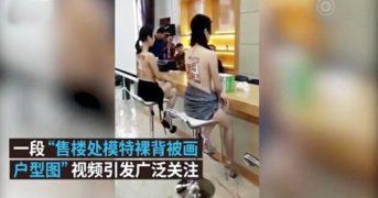 В Китае риэлтор нанимает голых моделей, чтобы повысить продажи
