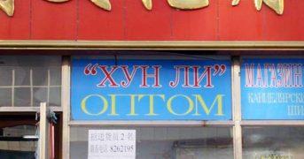 Суровые китайские вывески с русским переводом