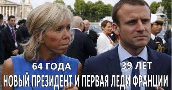 Бриджит Тронье новая первая леди Франции