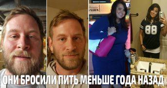 Люди которые бросили употреблять алкоголь и что с ними стало (15 фото)