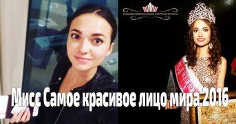 Алена Раева из России победила в конкурсе - Самое красивое лицо мира 2016